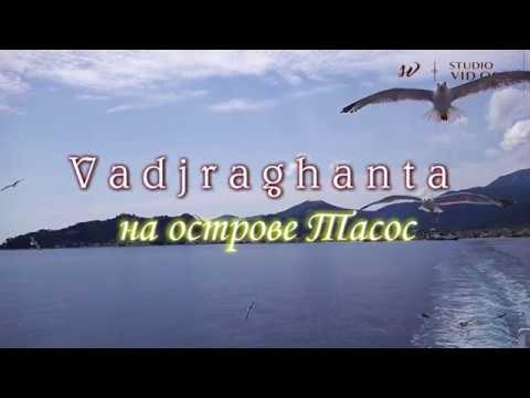 Vadjraghanta на острове Тасос