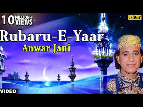 Main Rubaru - E - Yaar Hu Full Video Songs | Singer : Anwar Jani | Majahabi Qawwali