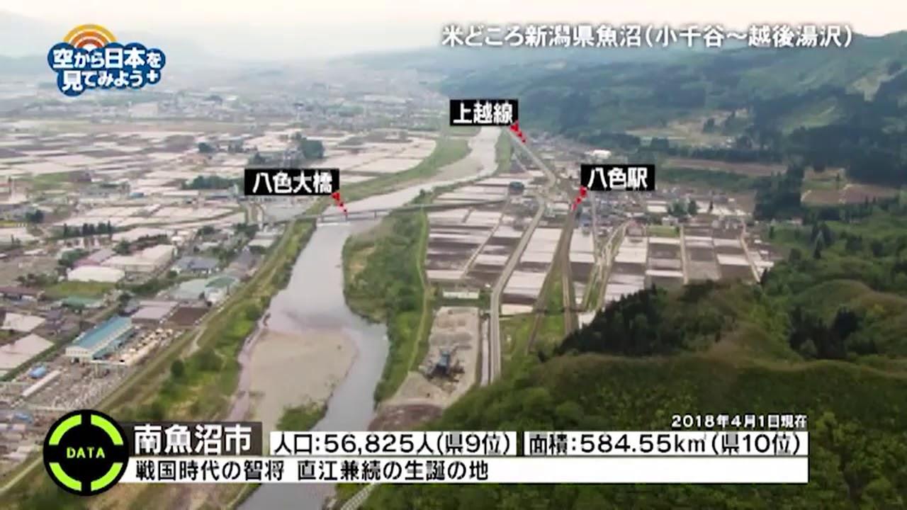 新潟県魚沼:福山トンネル~八色駅~魚沼盆地 【空から公式 ...