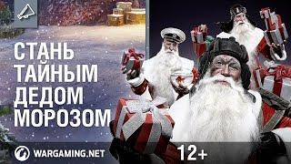 Стань тайным Дедом Морозом