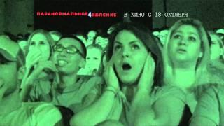 Паранормальное явление 4 - ТВ ролик '30