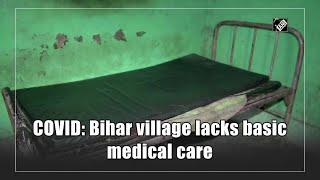 COVID: Bihar village lacks basic medical care