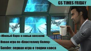 GS Times Friday #32. Первая игра о теории хаоса!