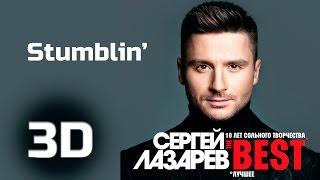 """Сергей Лазарев """"Stumblin'"""" в 3D (Шоу The Best)"""