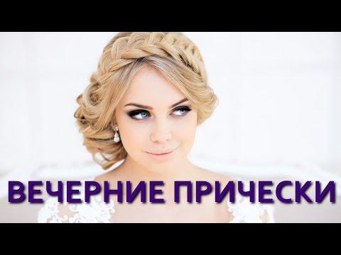 ПРИЧЁСКИ / вечерние , свадебные ,плетения  от стилистов