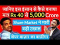 How to make money from SHARE MARKET ? Share Market for Beginners | What is Stock or Share Market ?