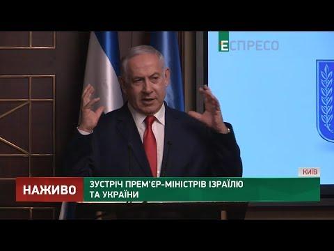 Відбулася зустріч Гройсмана і Нетаньягу