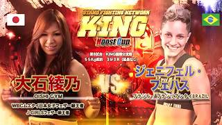STAND FIGHTING NETWORK「K.ING 」HOOST CUP NAGOYA 2017,5,28 名...