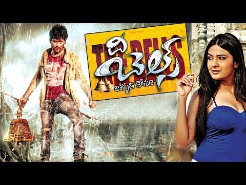 The Bells Telugu Latest Full Movie | 2016 Telugu Movies