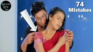 [EWW] KUCH KUCH HOTA HAI FULL MOVIE (74) MISTAKES FUNNY MISTAKES SALMAN KHAN
