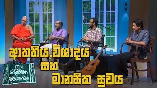 ITN Television Iskole - (2020-06-23) | ITN Thumbnail