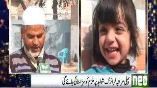 Zainab Murder case, Court Announce Decision Live Reporting.  by Zubair Sajid Dhillon