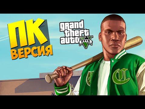 GTA 5 на ПК. Начало игры (Высокие настройки графики)