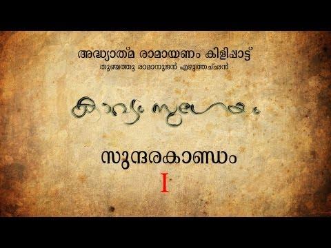Adhyaathma Ramayanam KIlippaattu-(Sundarakandam I)-Thunchath ezhuthachan