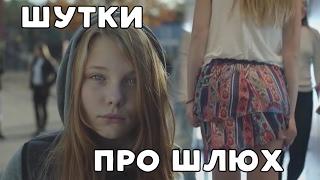 ПАПОЧКА НАЗЫВАЙ МЕНЯ ШЛЮХОЙ | Обзор тупой социальной рекламы заставит плакать миллионы