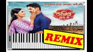 लागिर झालं जी Piano   REMIX   Pianist Shivam