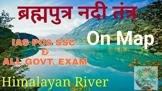 Brahmaputra river system| himalayan river on map| indian river| indian geography cмотреть видео онлайн бесплатно в высоком качестве - HDVIDEO