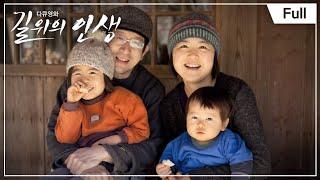 [Full] 다큐영화 길 위의 인생- 시골빵집