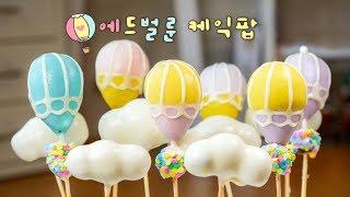 figcaption 구름위에 둥둥~♥ 에드벌룬 케익팝 만들기! Hot air balloon cake pop - 더스쿱