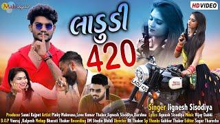 Ladu 420 | Jignesh Sisodiya New Song 2021 | Hd Video Song I Jhankar Music Gujarati