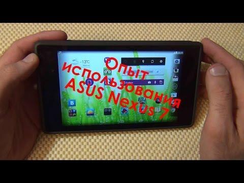 Опыт использования ASUS Nexus 7 (2013) 32 ГБ / Арстайл /