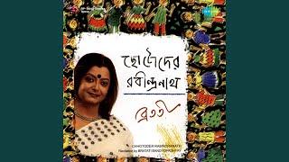Chhoto Baro Recitation