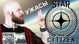 Игросториз: что творится со Star Citizen