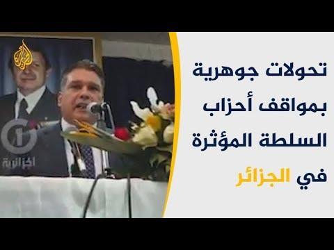 المشهد الجزائري.. إلى أين ستقود التطورات الجديدة بالحزب الحاكم؟  - نشر قبل 2 ساعة