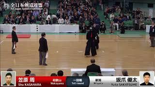 Shu KASAHARA Te- Yuta SAKATSUME - 65th All Japan KENDO Championship - First round 26