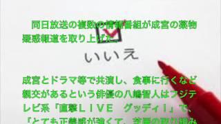 このビデオの情報八嶋智人、成宮の人柄語る.