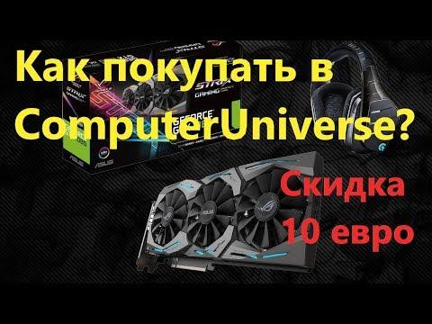 Как покупать в Computeruniverse в 2019 году? Как получить скидку 10 евро в Computeruniverse?