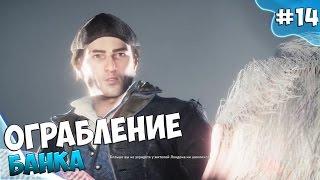Assassin's Creed: Syndicate. Серия 14 [Ограбление банка]