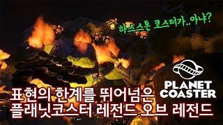 [파반] 플래닛코스터 - 하스스톤 x 히오스코스터 (창작마당 작품소개)