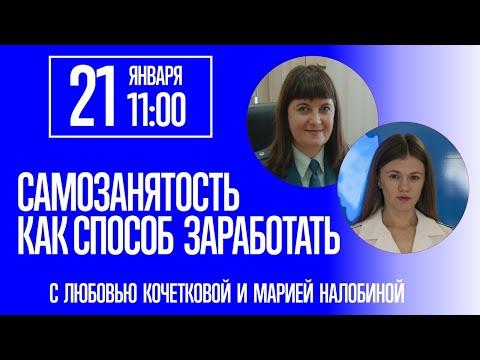 Самозанятость как способ заработать - с Любовью Кочетковой и Марией Налобиной