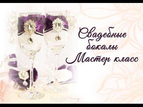Свадебные бокалы своими руками // Мастер класс//
