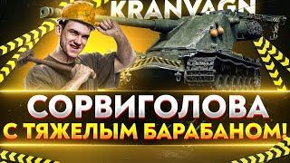 Kranvagn - СОРВИГОЛОВА С ТЯЖЕЛЫМ БАРАБАНОМ!