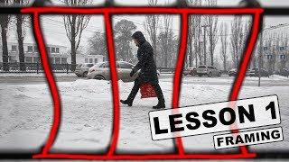 Начни ВИДЕТЬ по другому! КОМПОЗИЦИЯ в фотографии урок 1 Framing + ЖЕСТКАЯ практика