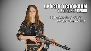 №8 Крымский кризис: зачем Путину и России нестабильность на берегу Чёрного моря?