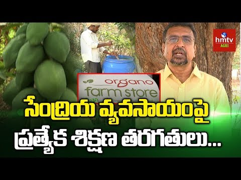 Training On Natural Farming | Organo Farm Store | Hmtv Agri