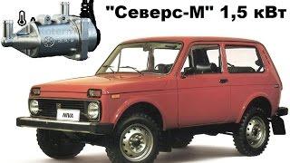 """Подогреватель двигателя 220В """"Северс-М"""""""