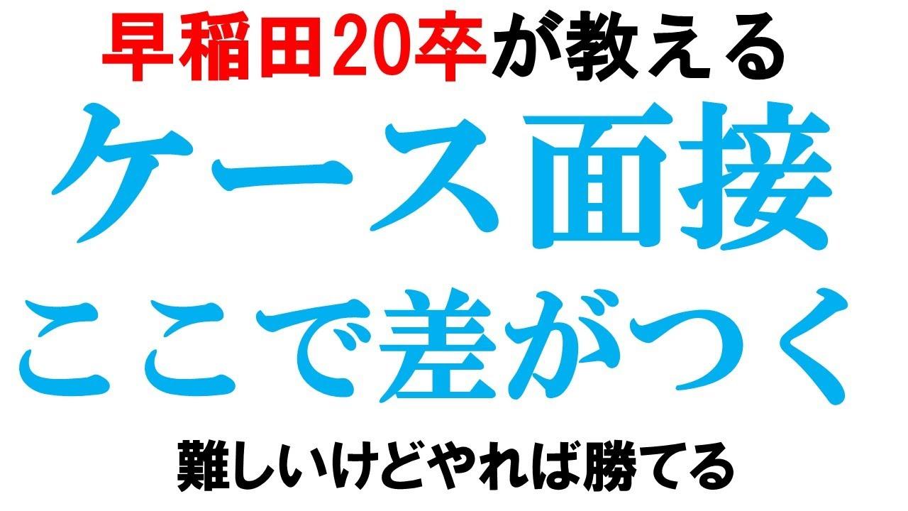 ケース面接で差がつくポイント3選!!【総合コンサル/BIG4】|vol.302
