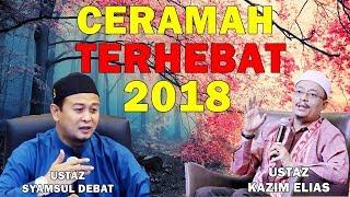 Ceramah TERHEBAT 2018 Gandingan MANTAP Ustaz Kazim Elias Dan Ustaz Syamsul Debat Terbaru