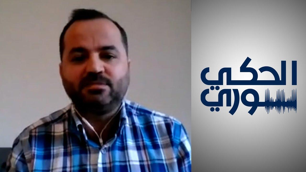 الحكي سوري - منظمة حقوقية  ضباط النظام السوري تورطوا في تهريب البشر  - 18:01-2021 / 1 / 19