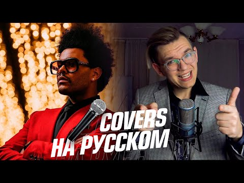 The Weeknd - Blinding Lights на Русском (Cover)