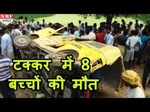 UP के Bhadohi में Train से भिड़ी School Van, 8 बच्चों की दर्दनाक मौत