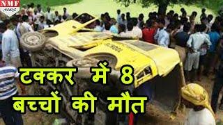 UP के Bhadohi में Train से भिड़ी School Van 8 बच्चों की दर्दनाक मौत