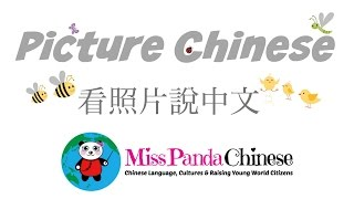 Chinese for Kids - Picture Chinese #15 - Miss Panda Chinese