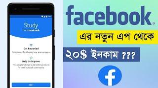 Study From Facebook  App: Earn Money Through Facebook App screenshot 1