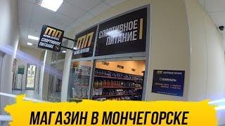 Магазин Maximal Nutrition г. Мончегорск
