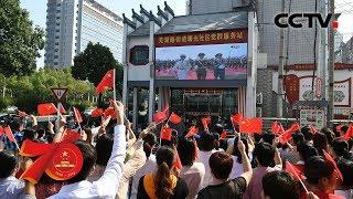 [向伟大复兴前进]同心筑梦迎国庆 欢歌盛赞新时代| CCTV